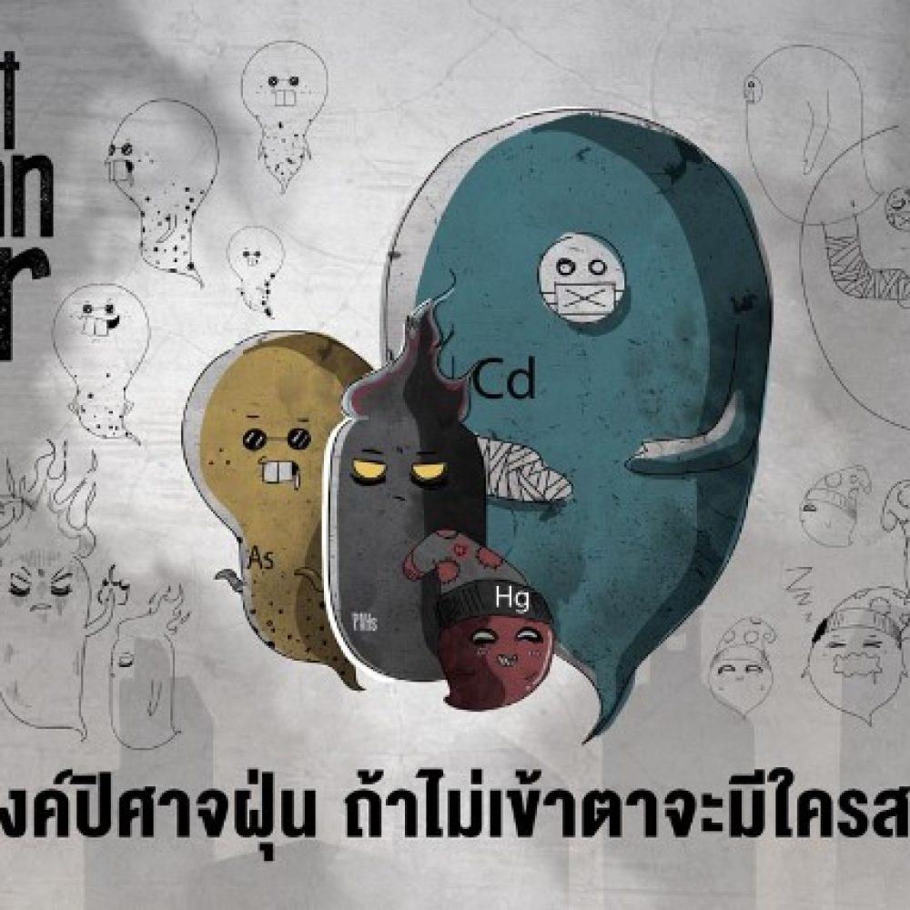 6 เทคนิค อยู่บ้านอย่างไร ให้ปลอดภัยจากฝุ่น PM 2.5